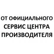 Официально